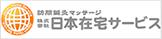 日本在宅サービス