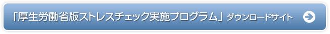 「厚生労働省版ストレスチェック実施プログラム」 ダウンロードサイト