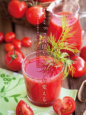 オスミック栽培がトマトを変える