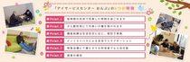 onpu-5tunotokutyou-1-1024x341.jpg